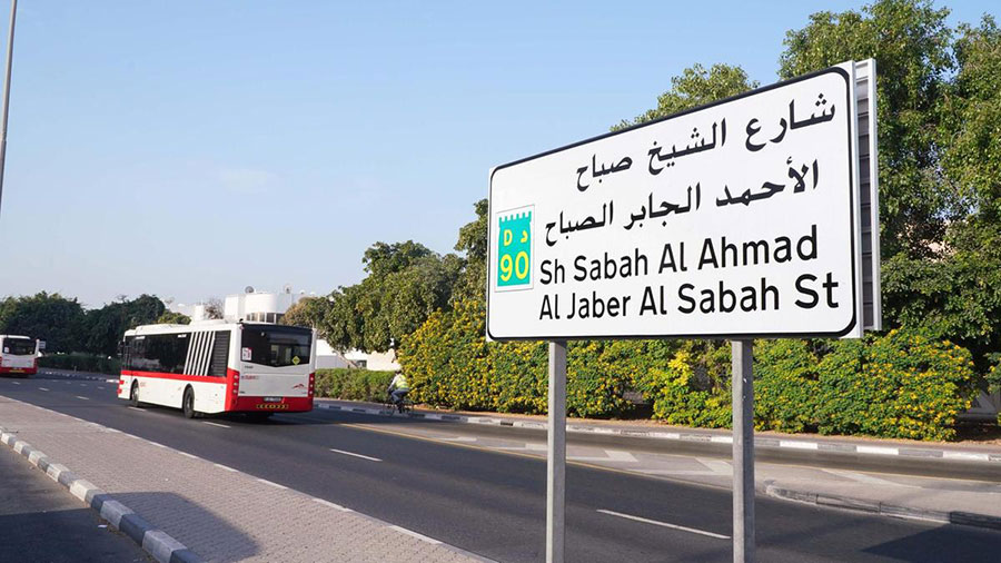 Dubai to rename main street in honour Kuwait