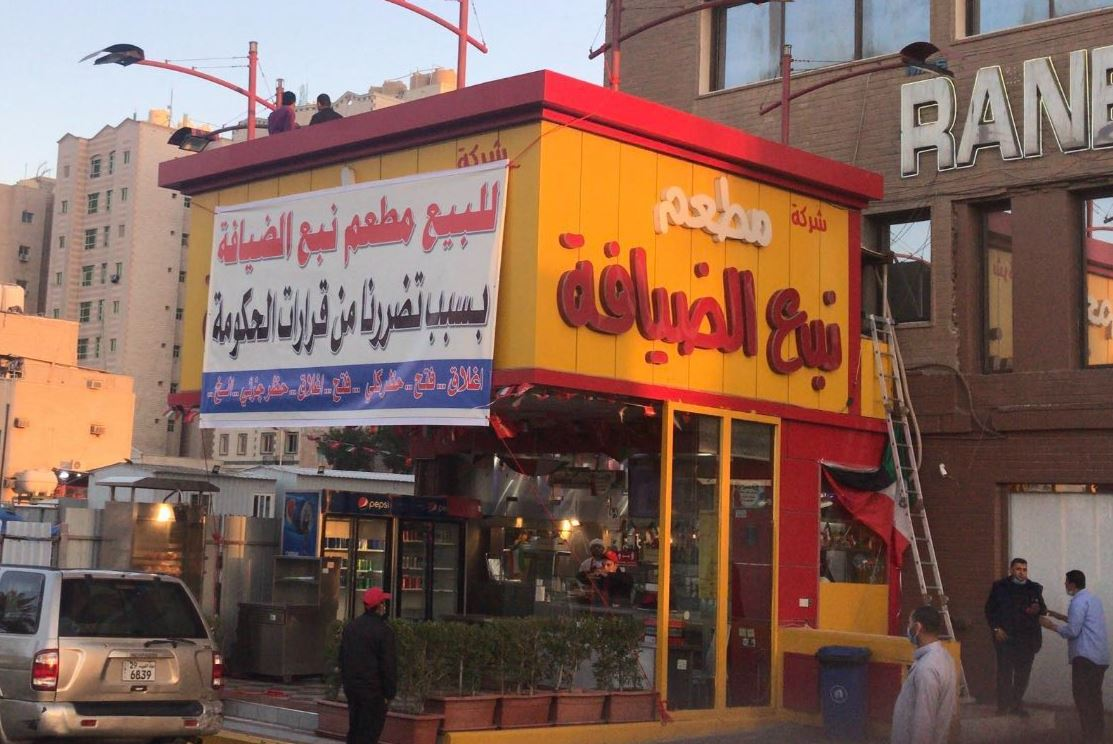 """The advertisement says, """"Restaurant for sale due to curfew"""": Authorities removed the banner"""