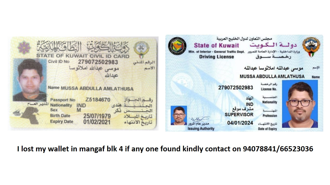 I lost my Wallet in mangaf blk 4 which has important kuwait and indian ids