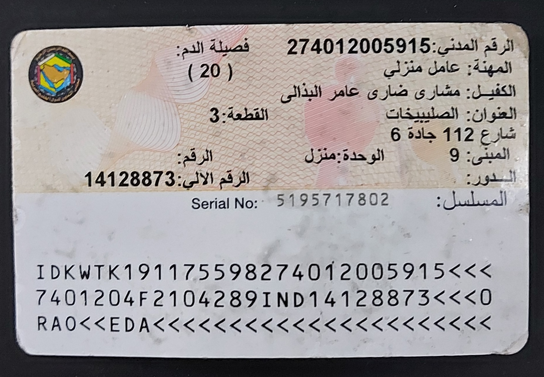 Civil ID found in Salmiya