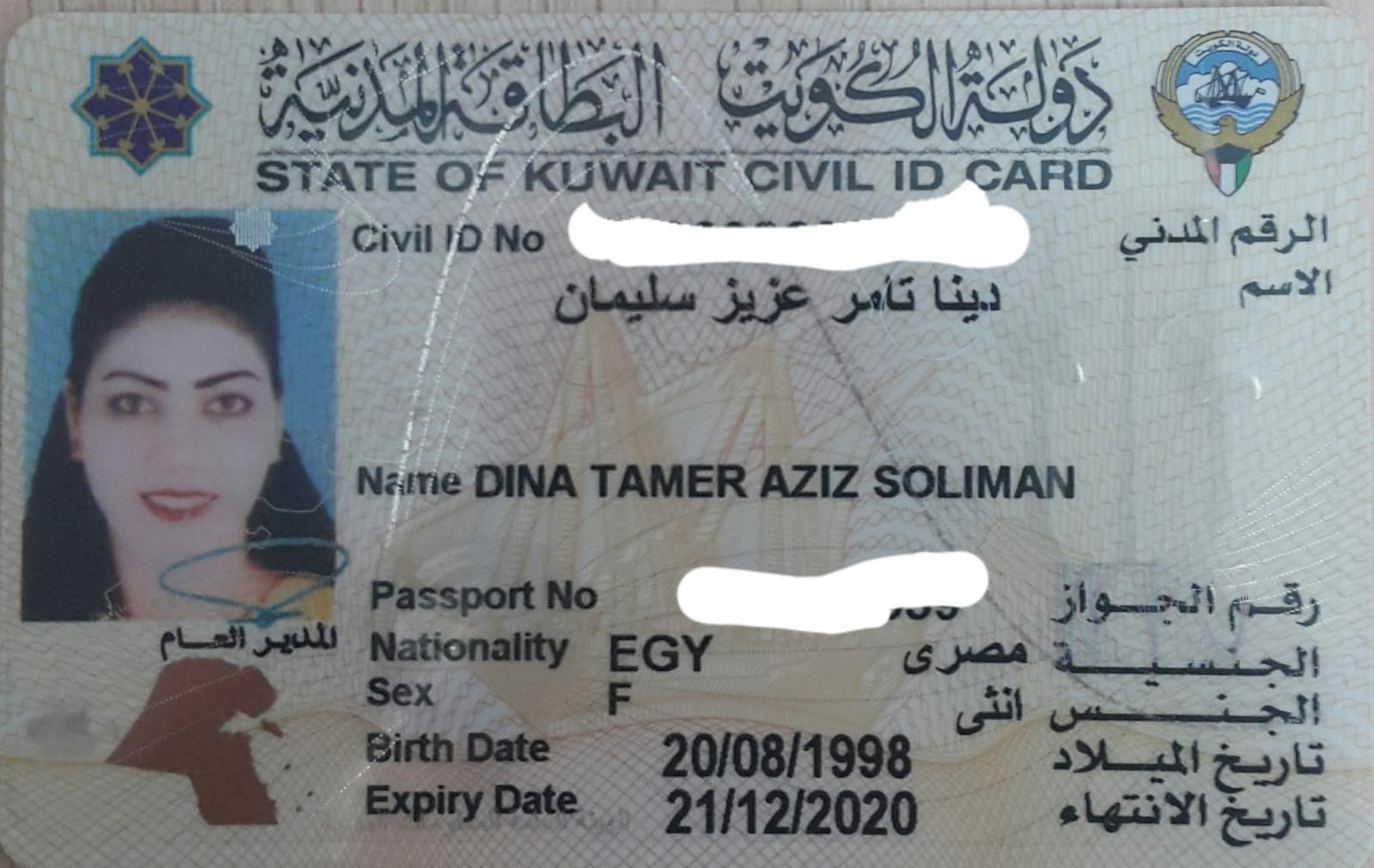 Samsung Mobile and civil id