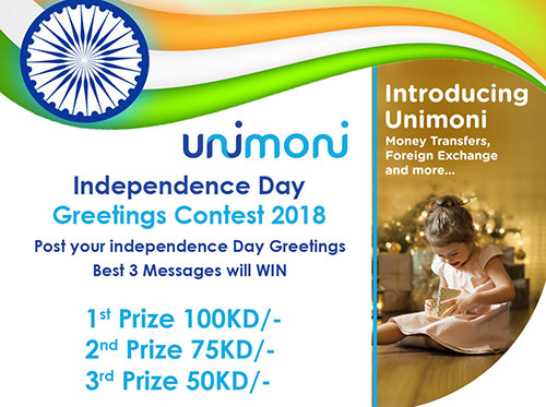 Indiansinkuwait post your independence day wishes and win indiansinkuwait post your independence day wishes and win exciting prizes from unimoni m4hsunfo