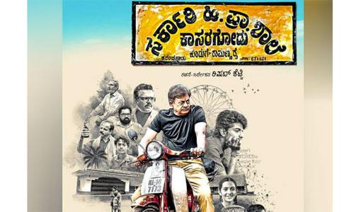 IndiansinKuwait com - Kannada movie 'Sarakari Hiriya Prathamika