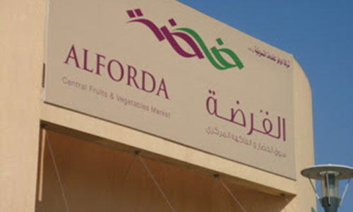IndiansinKuwait com - ALFORDA: The Central Fruits N Vegetable Market