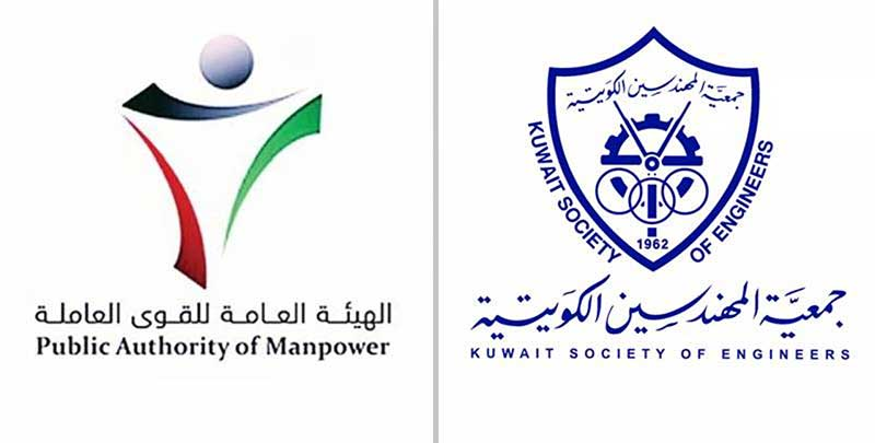 Kuwait Society of Engineers temporarily suspended NOC for Indian engineers