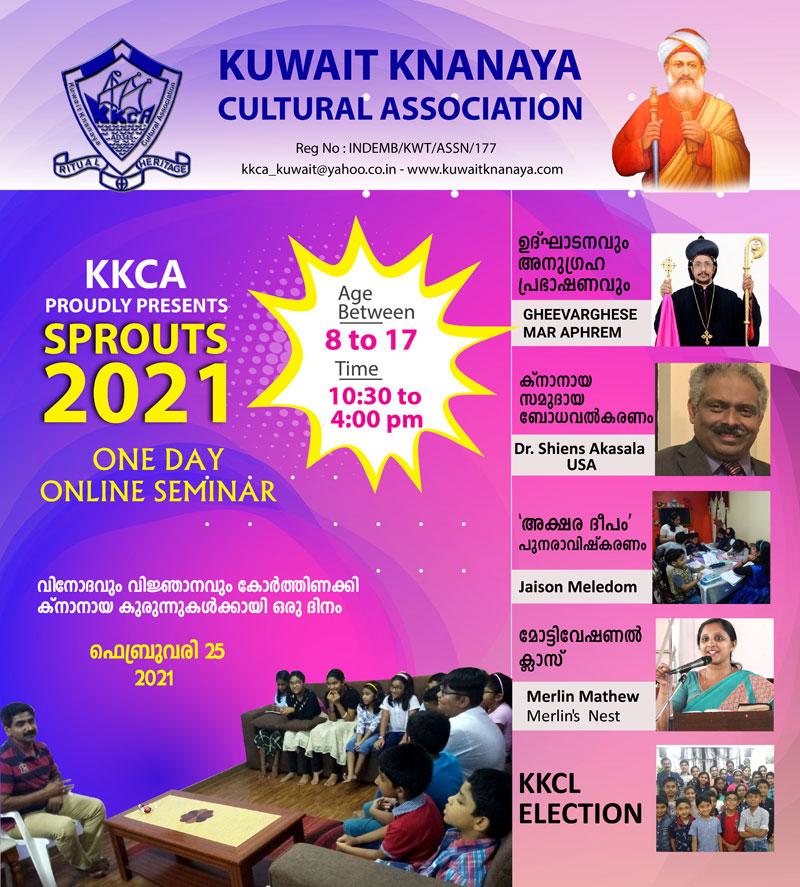 "KKCL One Day Seminar "" Sprouts 2021"