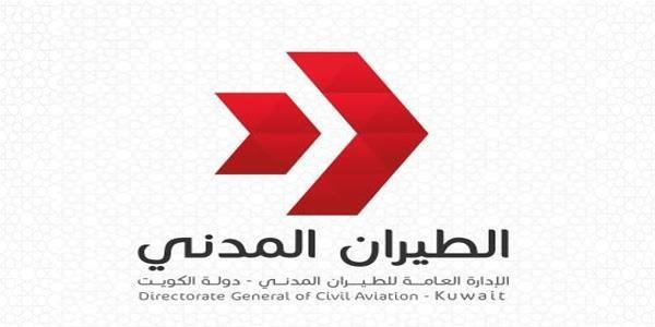 DGCA propose to reduce quarantine period to 7 days