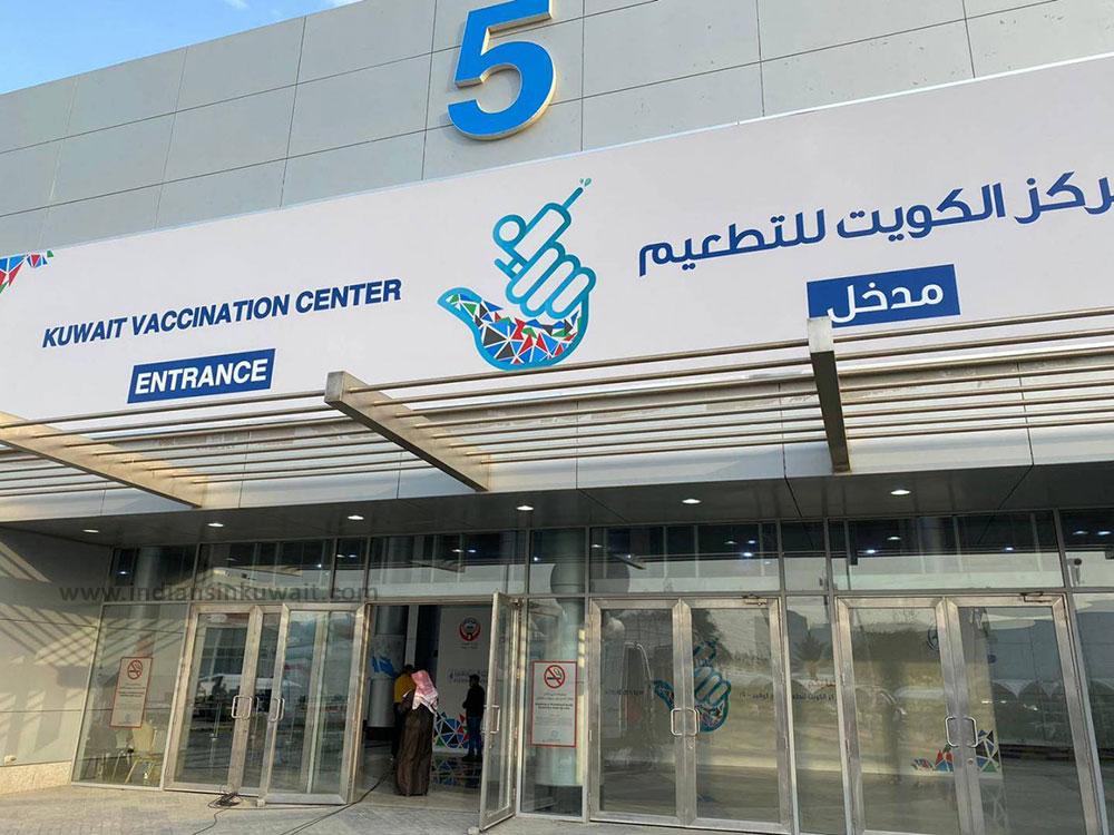 Health Ministry to reschedule coronavirus vaccination dates