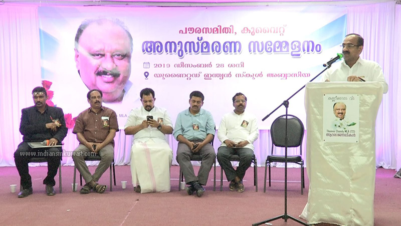 Kuwait Paurasamithi Conducted Condolence Meeting- Tribute to Mr Thomas Chandy MLA