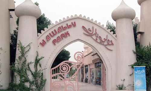 Hawally Park