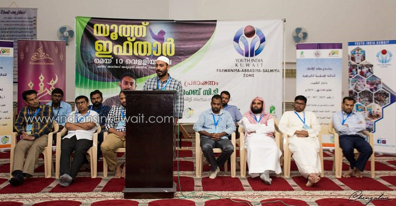 Acts of worship strengthens social relations: Youth Ifthar
