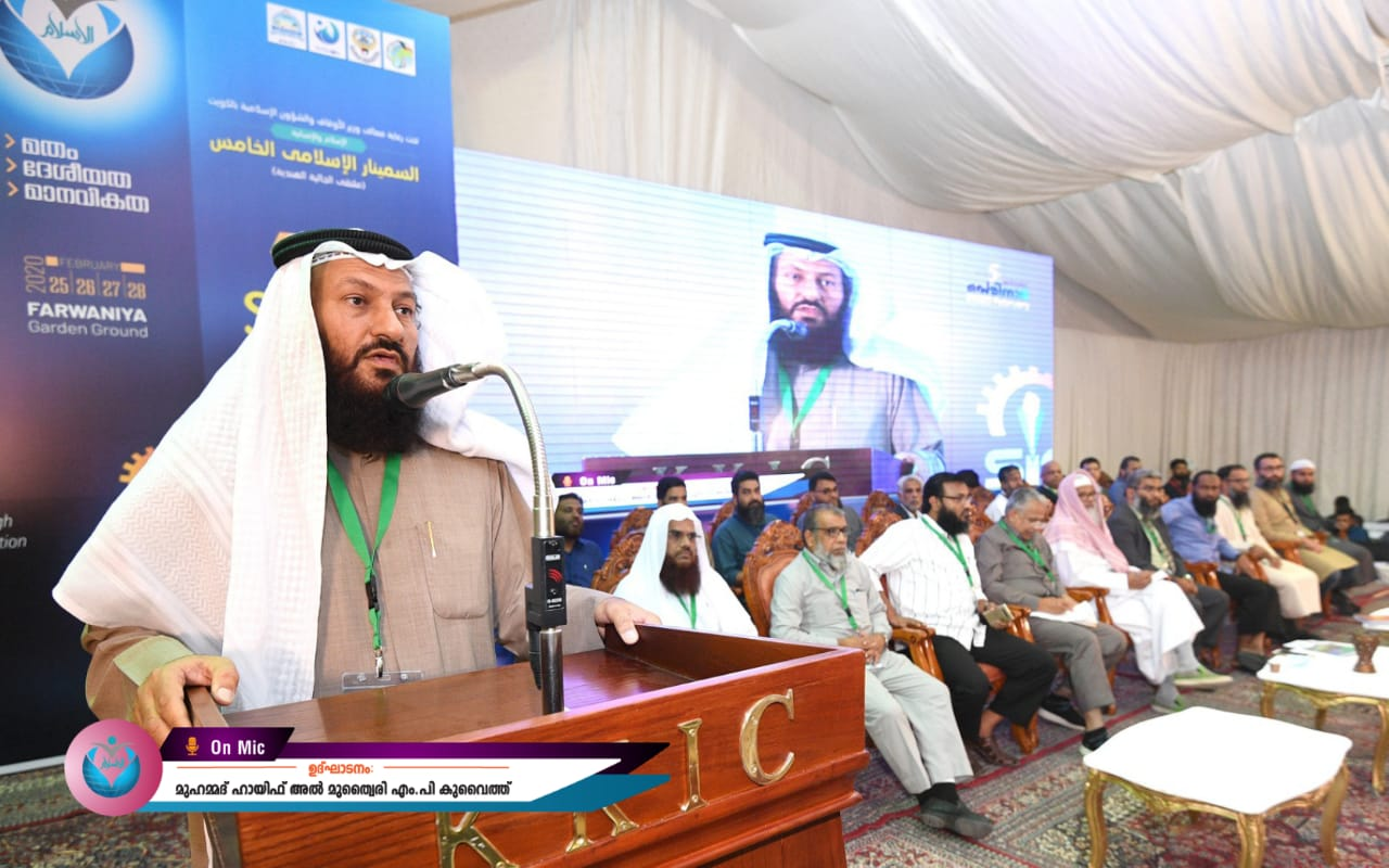 5th Islamic Seminar by KKIC takes off successfully