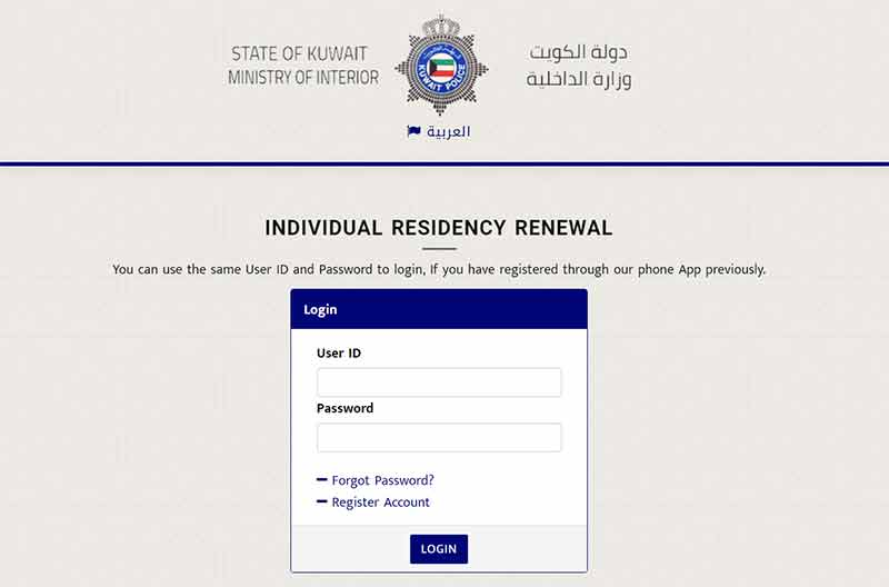 Renewal only for one year for family visa, domestic worker and Ministry employees