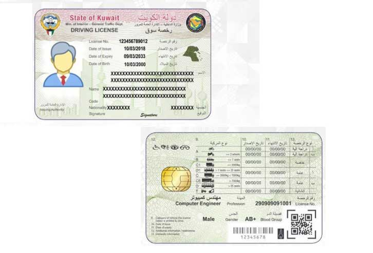 Traffic department to launch a new driving license from Wednesday