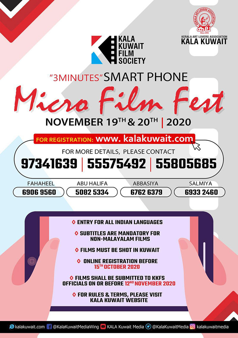 "Kala Kuwait ""Smartphone Micro Film Festival"" on November 19 & 20."