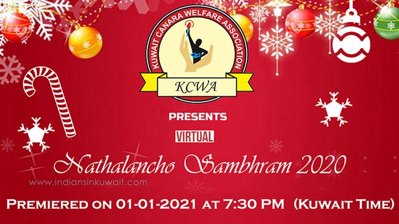KCWA celebrates Nathalancho Sambhram, a virtual Christmas Celebration.