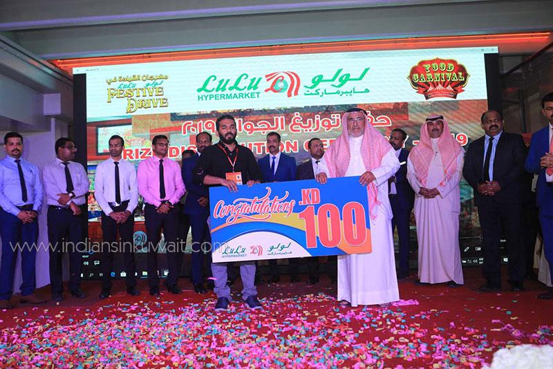 IndiansinKuwait com - Lulu Hypermarket Felicitates Winners